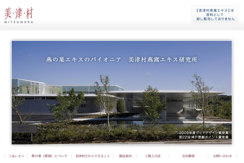美・津・村公式サイト
