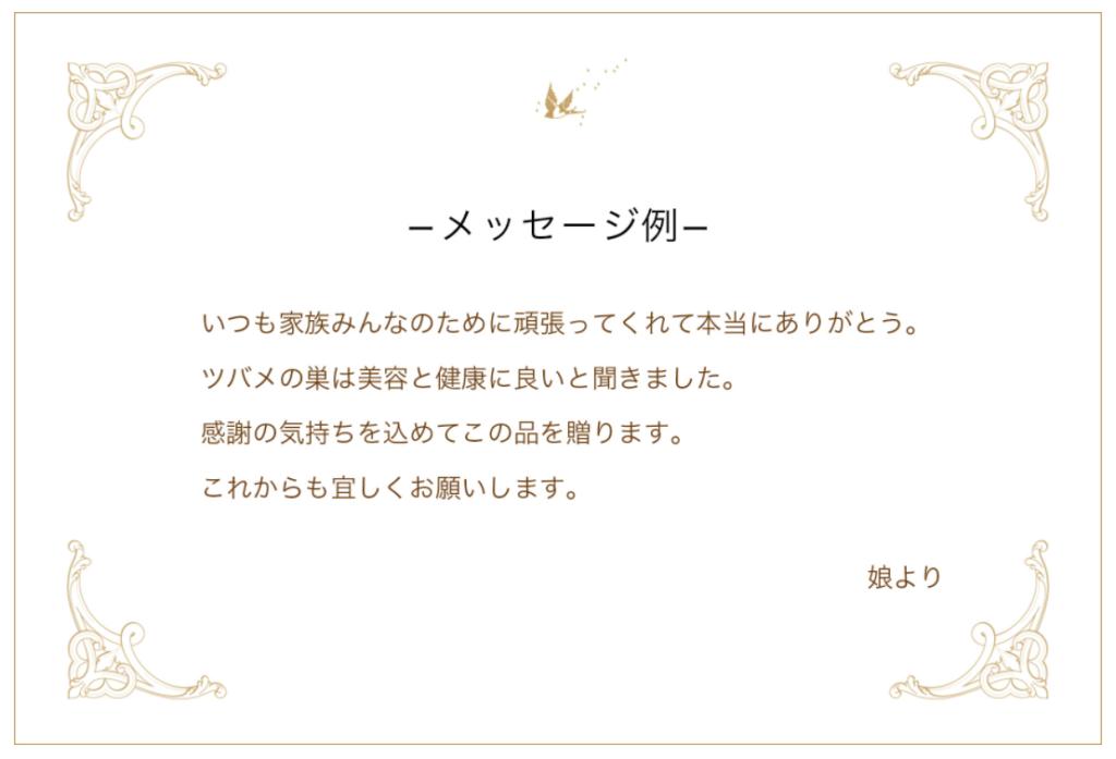 美巣プレゼント 手紙