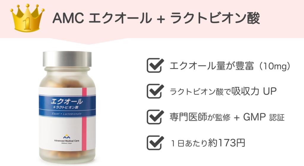 AMC エクオール + ラクトビオン酸のランキング(1位)