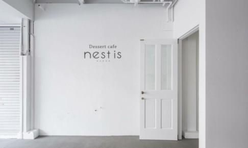 nest is(ネストイズ)箕面店